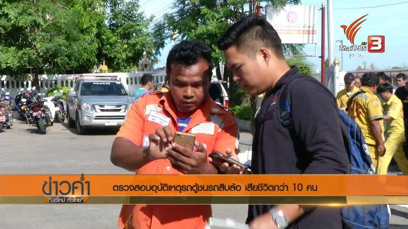 ข่าวค่ำ มิติใหม่ทั่วไทย - ประเด็นข่าว (24 พ.ย. 60)