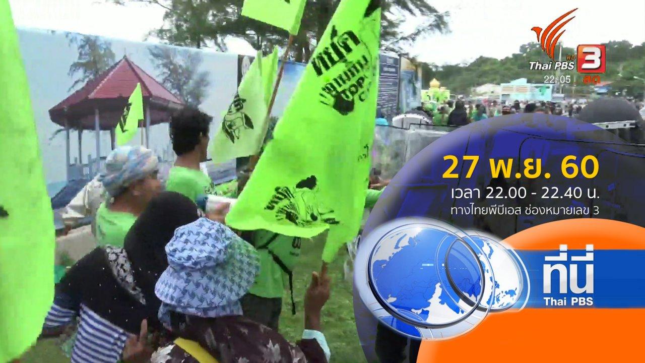 ที่นี่ Thai PBS - ประเด็นข่าว ( 27 พ.ย. 60)