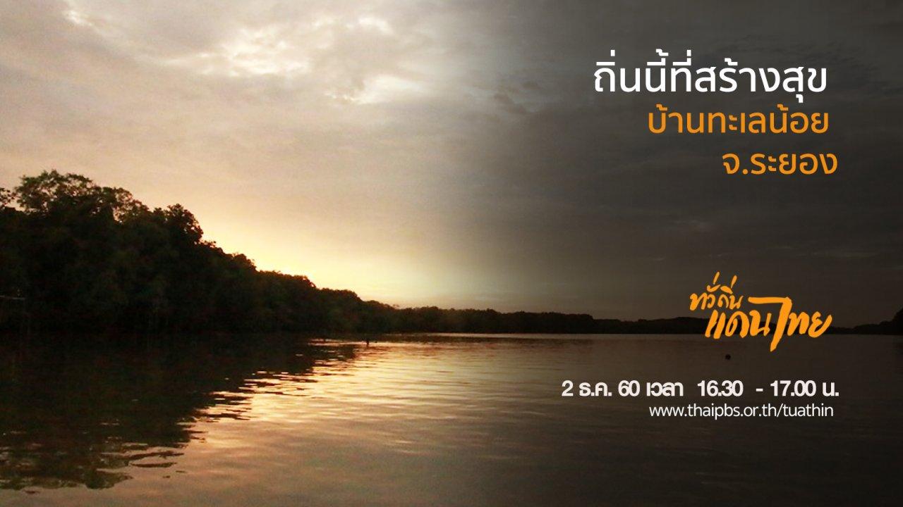 ทั่วถิ่นแดนไทย - ถิ่นนี้ที่สร้างสุข บ้านทะเลน้อย จ.ระยอง