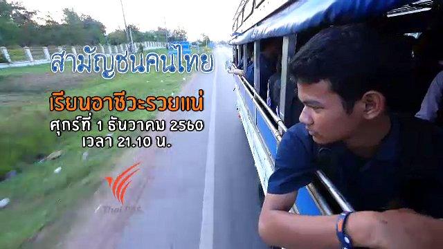 สามัญชนคนไทย - เรียนอาชีวะรวยแน่