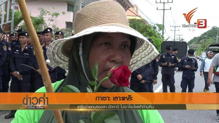 ข่าวค่ำ มิติใหม่ทั่วไทย - ประเด็นข่าว (27 พ.ย. 60)