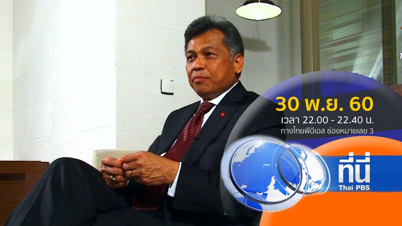 ที่นี่ Thai PBS - ประเด็นข่าว ( 30 พ.ย. 60)