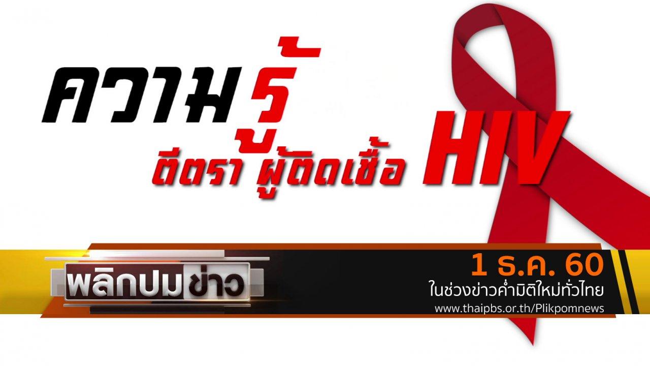 พลิกปมข่าว - ความรู้สึก ตีตรา ผู้ติดเชื้อ HIV