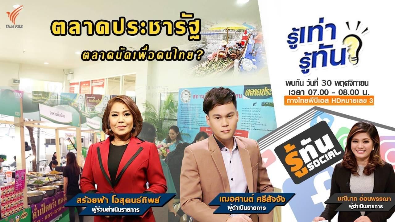 รู้เท่ารู้ทัน - ตลาดประชารัฐ ตลาดนัดเพื่อคนไทย?
