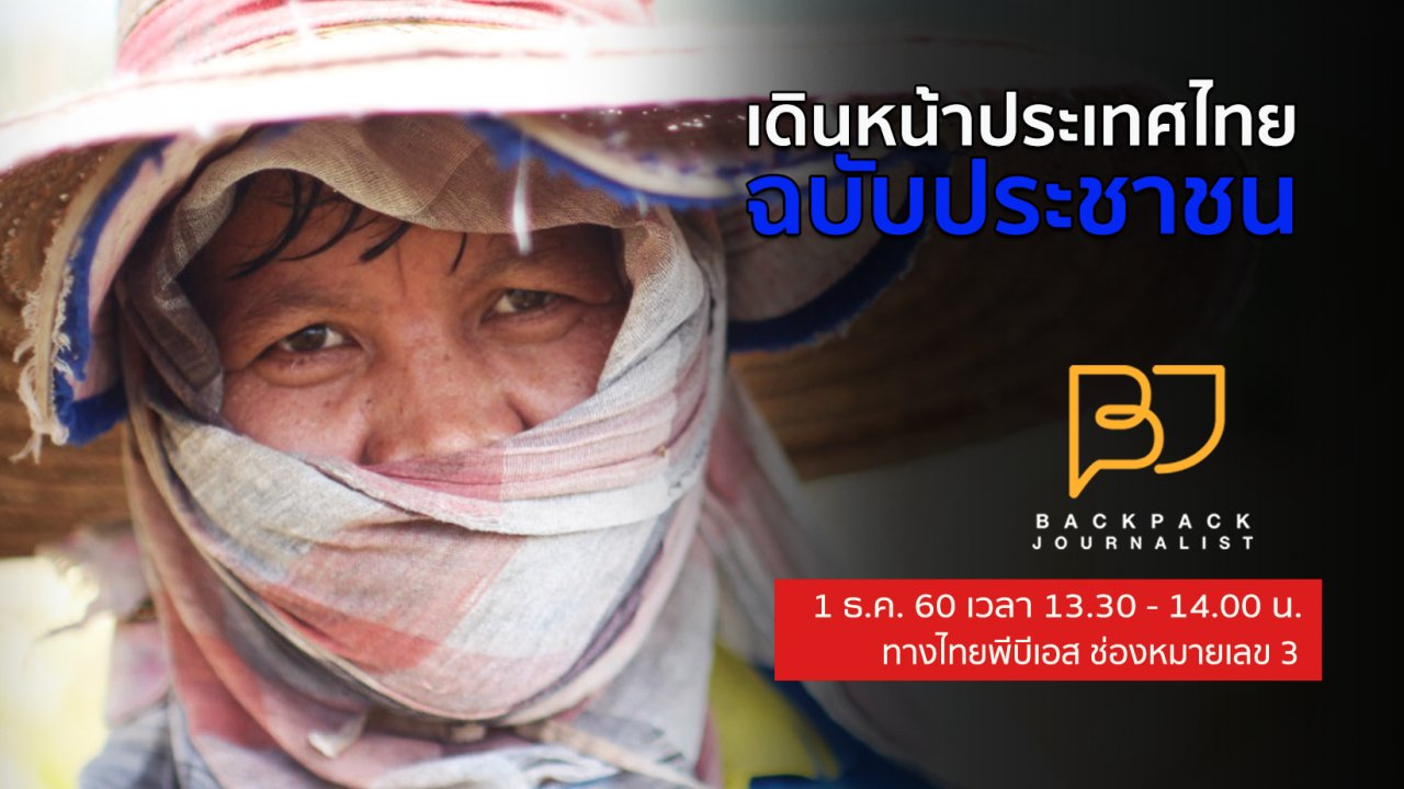 Backpack Journalist - เดินหน้าประเทศไทยฉบับประชาชน