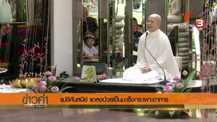 ข่าวค่ำ มิติใหม่ทั่วไทย - ประเด็นข่าว (29 พ.ย. 60)