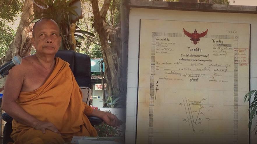 สถานีประชาชน - ปัญหาโฉนดที่ดินวัดสวนแก้ว จ.นนทบุรี