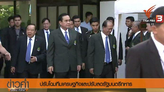 ข่าวค่ำ มิติใหม่ทั่วไทย - ประเด็นข่าว (25 พ.ย. 60)