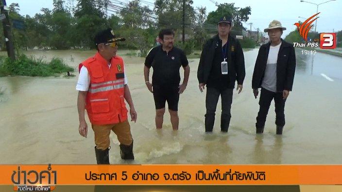 ข่าวค่ำ มิติใหม่ทั่วไทย - ประเด็นข่าว (26 พ.ย. 60)