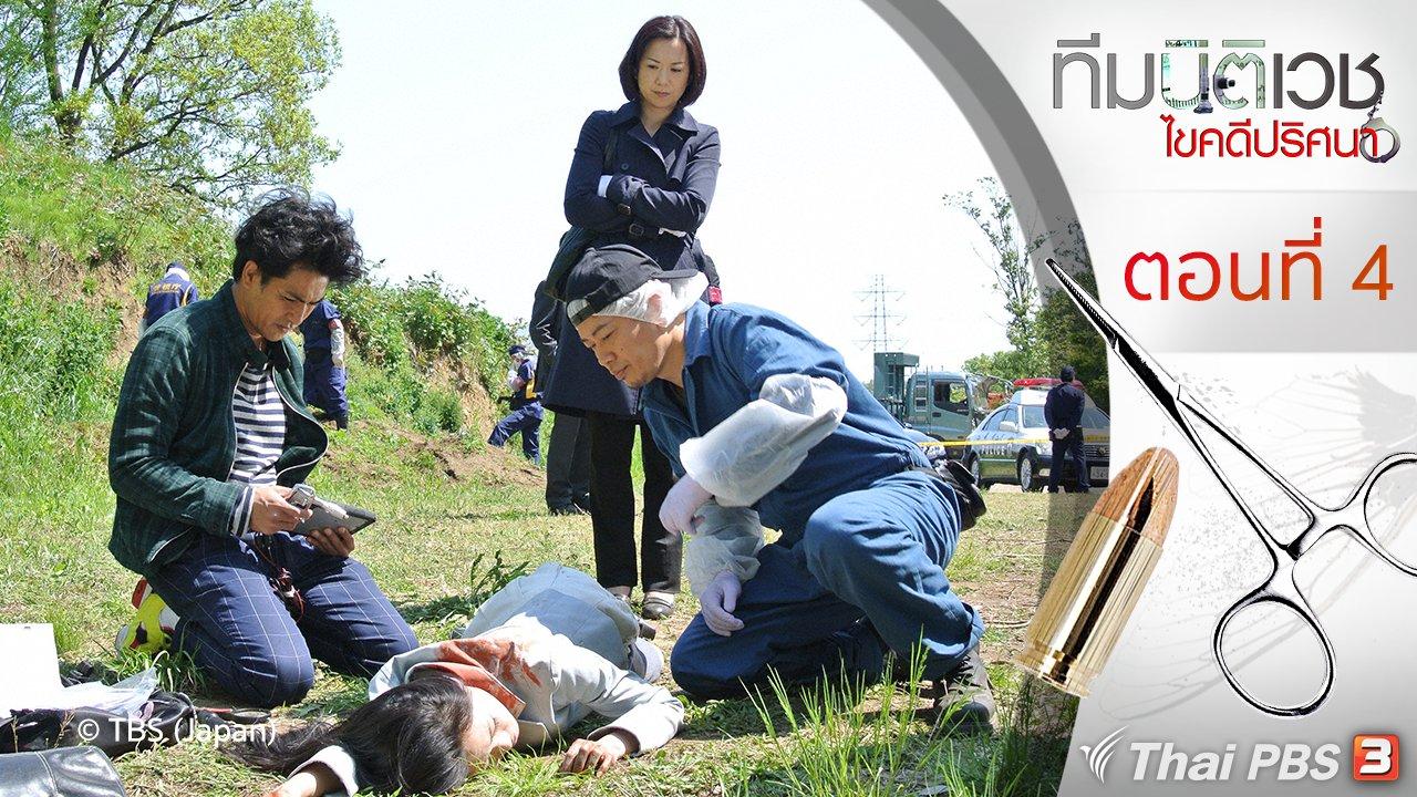 ซีรีส์ญี่ปุ่น ทีมนิติเวช ไขคดีปริศนา - White Coats : ตอนที่ 4