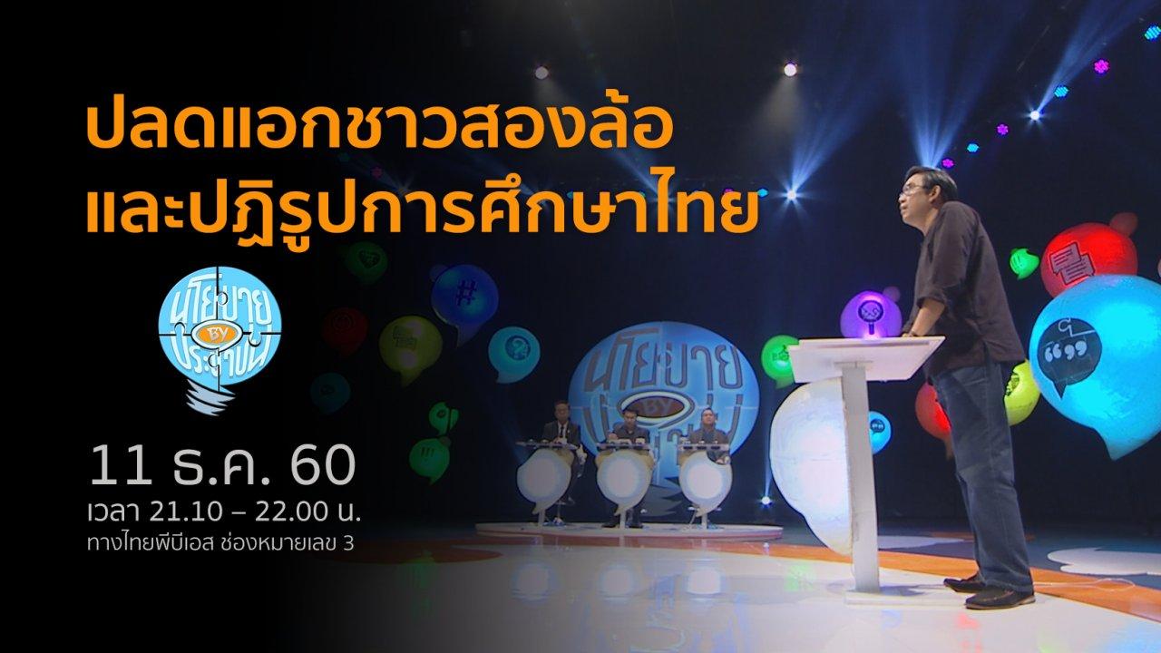 นโยบาย By ประชาชน - ปลดแอกชาวสองล้อ และปฏิรูปการศึกษาไทย