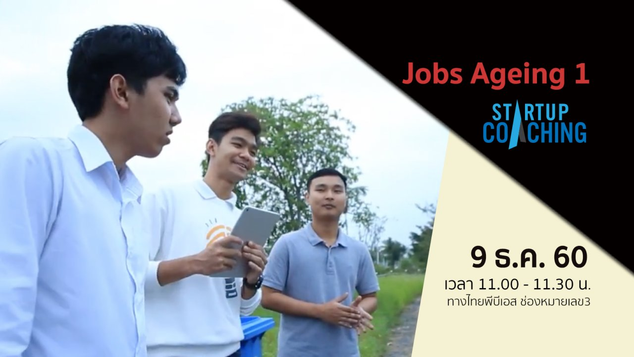 Startup - ตอนที่ 6 : ​Jobs Ageing 1