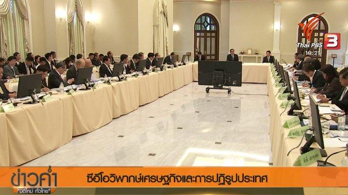 ข่าวค่ำ มิติใหม่ทั่วไทย - ประเด็นข่าว (2 ธ.ค. 60)
