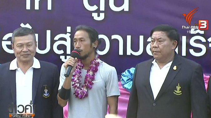 ข่าวค่ำ มิติใหม่ทั่วไทย - ประเด็นข่าว (3 ธ.ค. 60)
