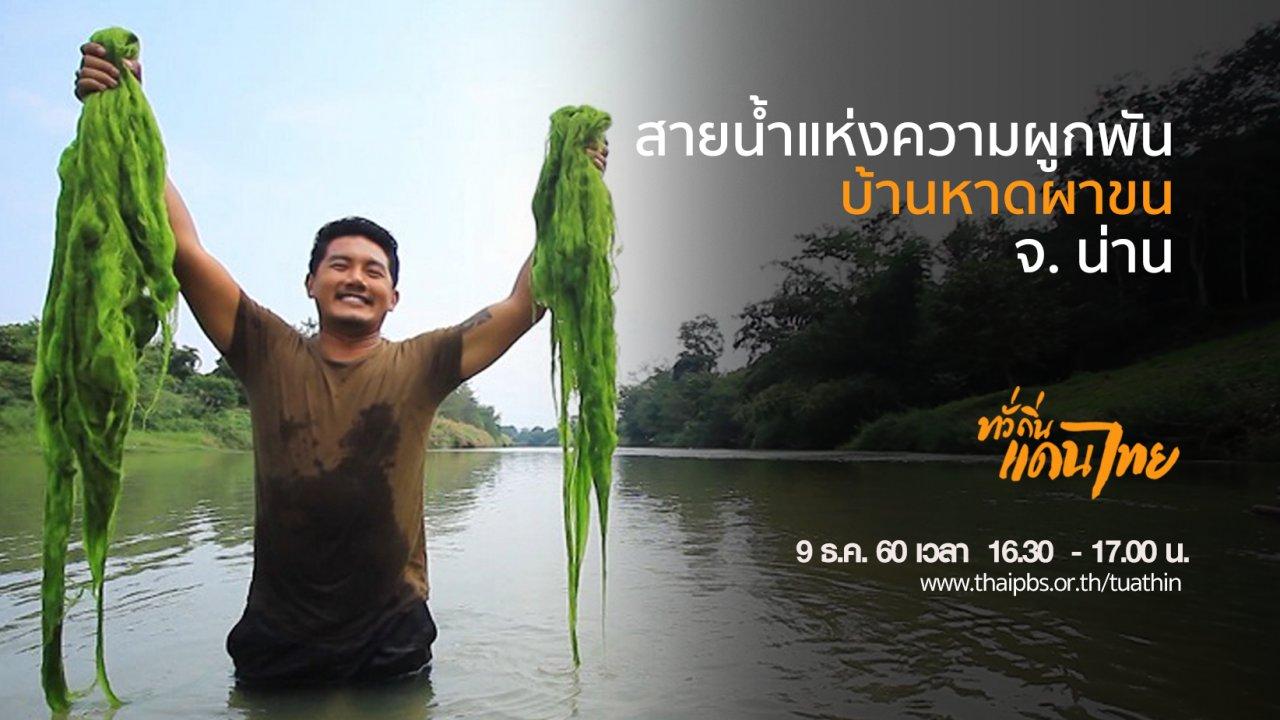 ทั่วถิ่นแดนไทย - สายน้ำแห่งความผูกพัน บ้านหาดผาขน จ. น่าน