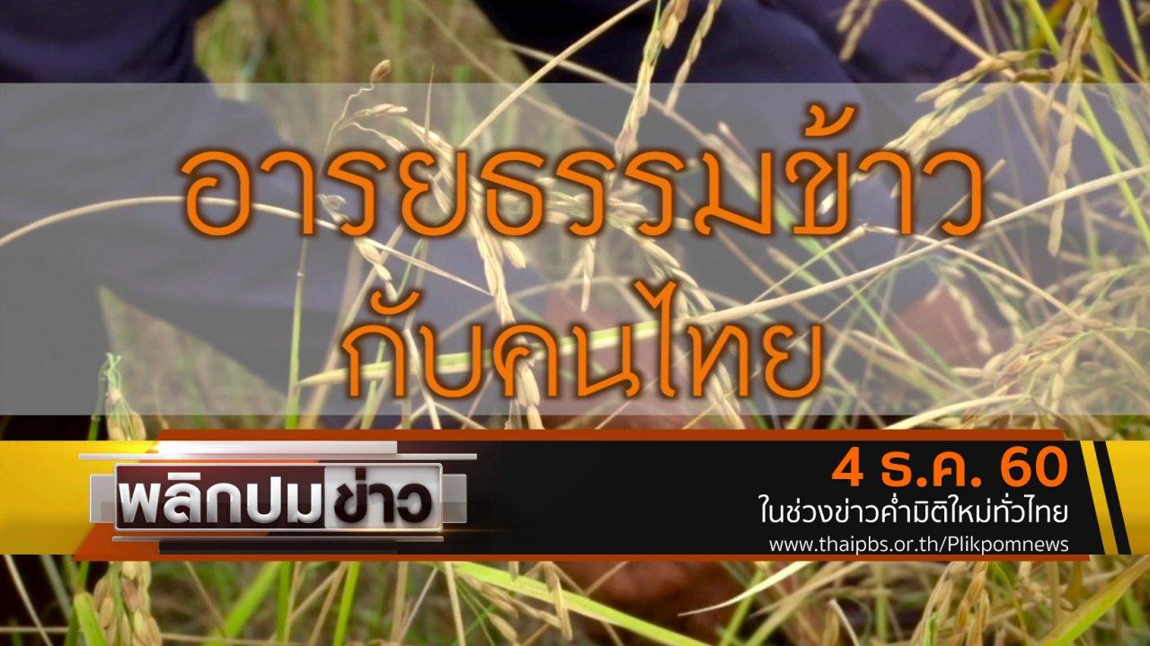 พลิกปมข่าว - อารยธรรมข้าวกับคนไทย