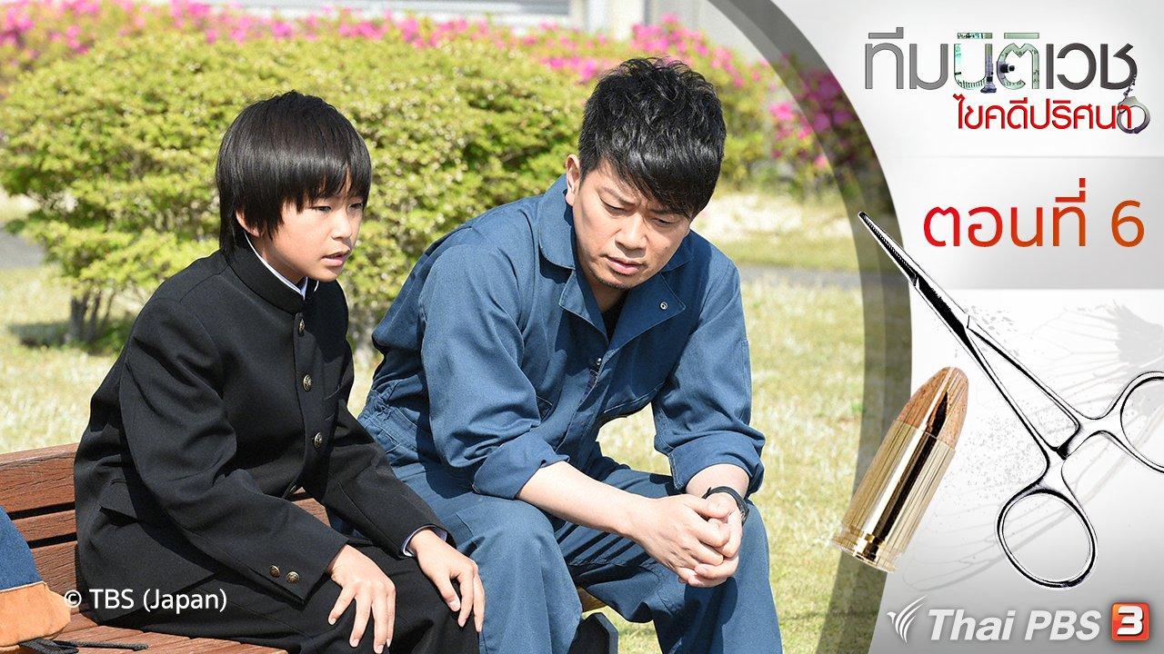 ซีรีส์ญี่ปุ่น ทีมนิติเวช ไขคดีปริศนา - White Coats : ตอนที่ 6