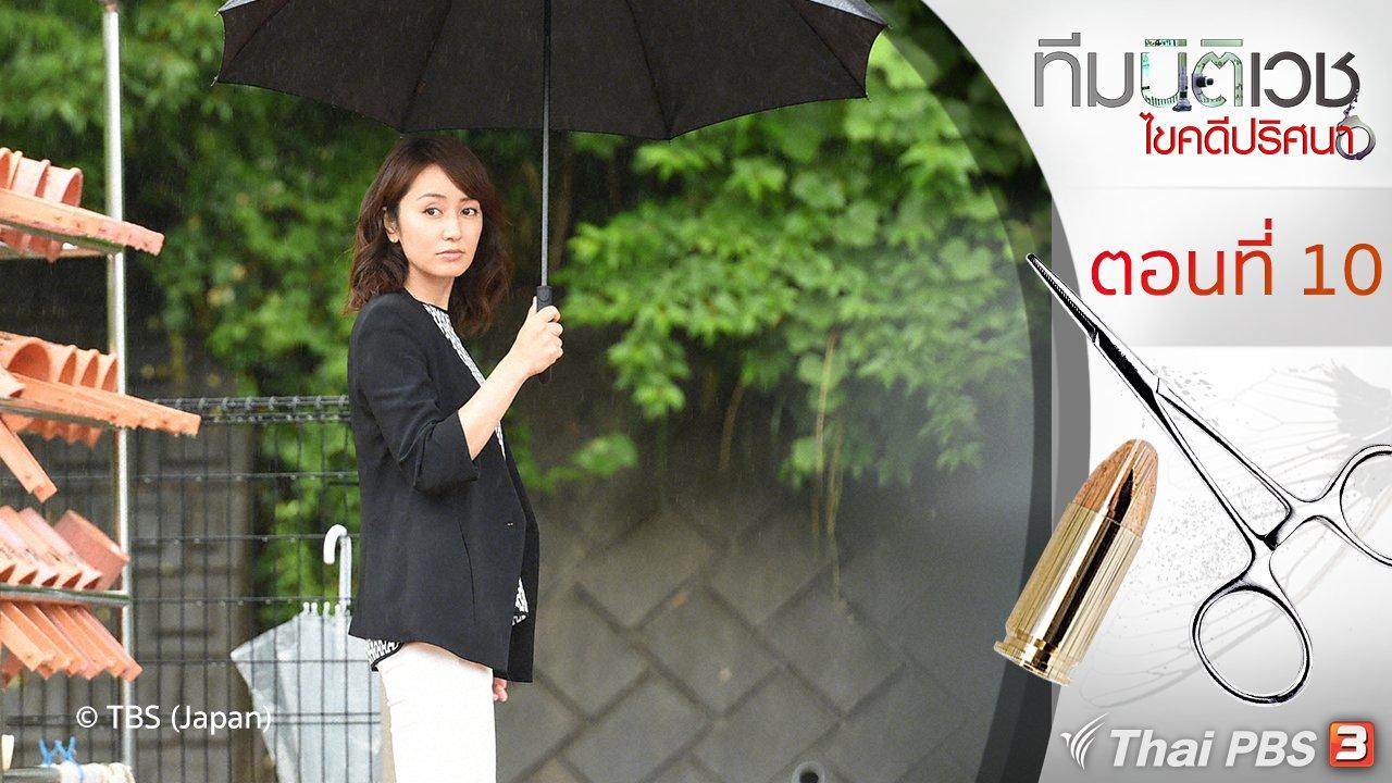 ซีรีส์ญี่ปุ่น ทีมนิติเวช ไขคดีปริศนา - White Coats : ตอนที่ 10