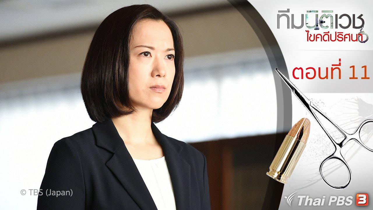 ซีรีส์ญี่ปุ่น ทีมนิติเวช ไขคดีปริศนา - White Coats : ตอนจบ