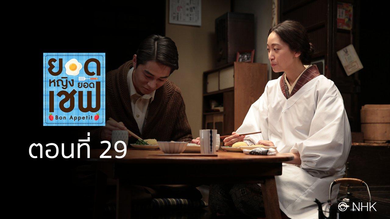 ซีรีส์ญี่ปุ่น ยอดหญิง...ยอดเชฟ - Bon Appetit! : ตอนที่ 29