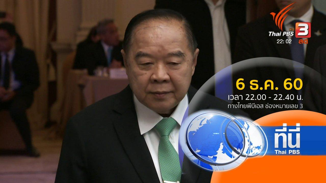 ที่นี่ Thai PBS - ประเด็นข่าว ( 6 ธ.ค. 60)