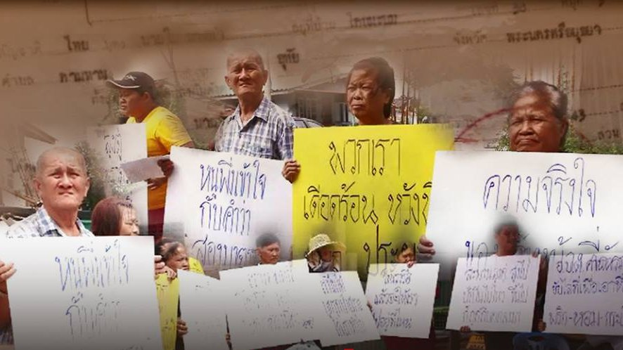 สถานีประชาชน - ร้องถูกไล่ที่สาธารณะชุมชนโคกมะยม อ.อุทัย จ.พระนครศรีอยุธยา