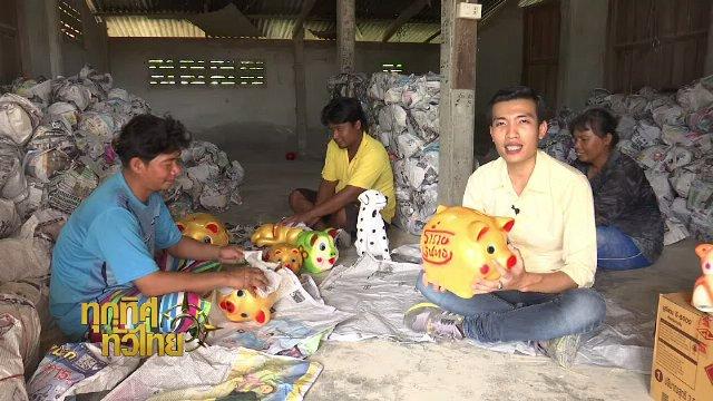 ทุกทิศทั่วไทย - ประเด็นข่าว (7 ธ.ค. 60)