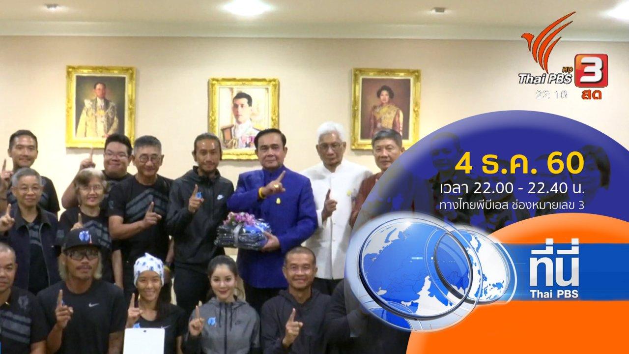 ที่นี่ Thai PBS - ประเด็นข่าว ( 4 ธ.ค. 60)