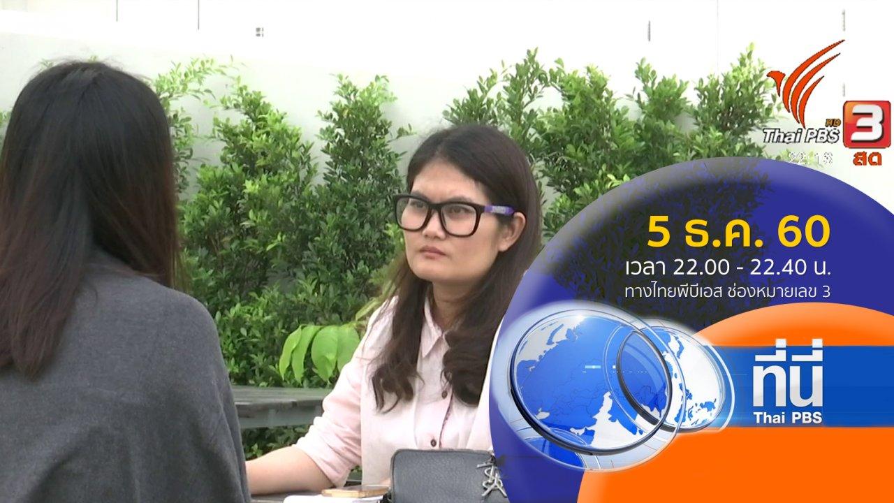 ที่นี่ Thai PBS - ประเด็นข่าว ( 5 ธ.ค. 60)