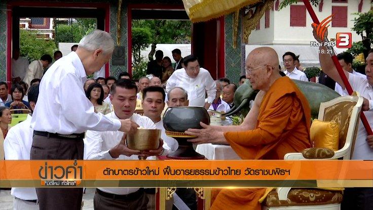 ข่าวค่ำ มิติใหม่ทั่วไทย - ประเด็นข่าว (5 ธ.ค. 60)