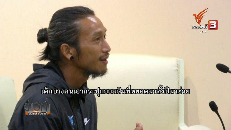 ข่าวค่ำ มิติใหม่ทั่วไทย - ประเด็นข่าว (4 ธ.ค. 60)