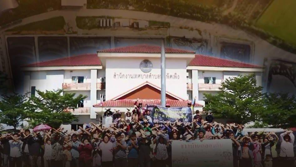 สถานีประชาชน - คัดค้านขยายโรงไฟฟ้าชีวภาพ อ.อู่ทอง จ.สุพรรณบุรี
