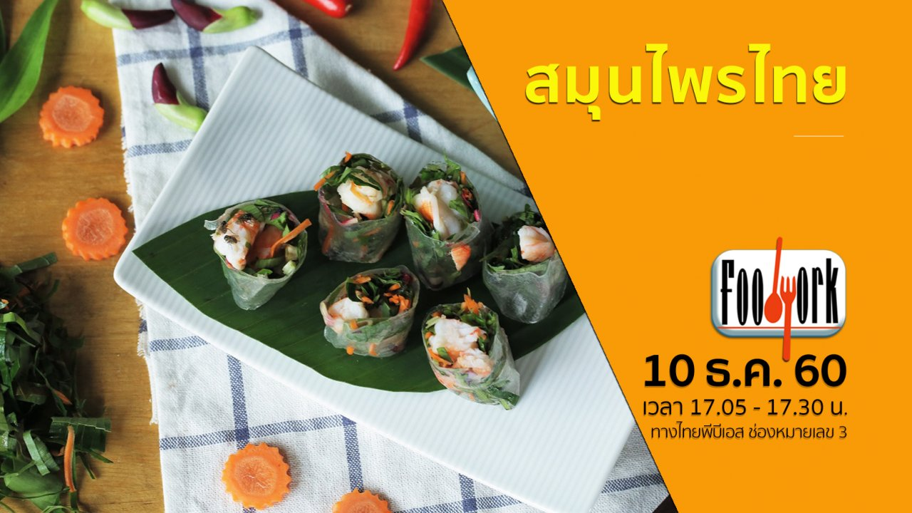 Foodwork - สมุนไพรไทย