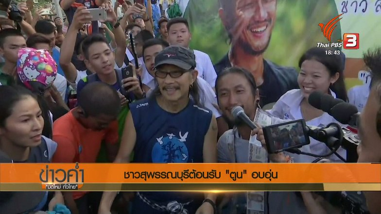 ข่าวค่ำ มิติใหม่ทั่วไทย - ประเด็นข่าว (7 ธ.ค. 60)