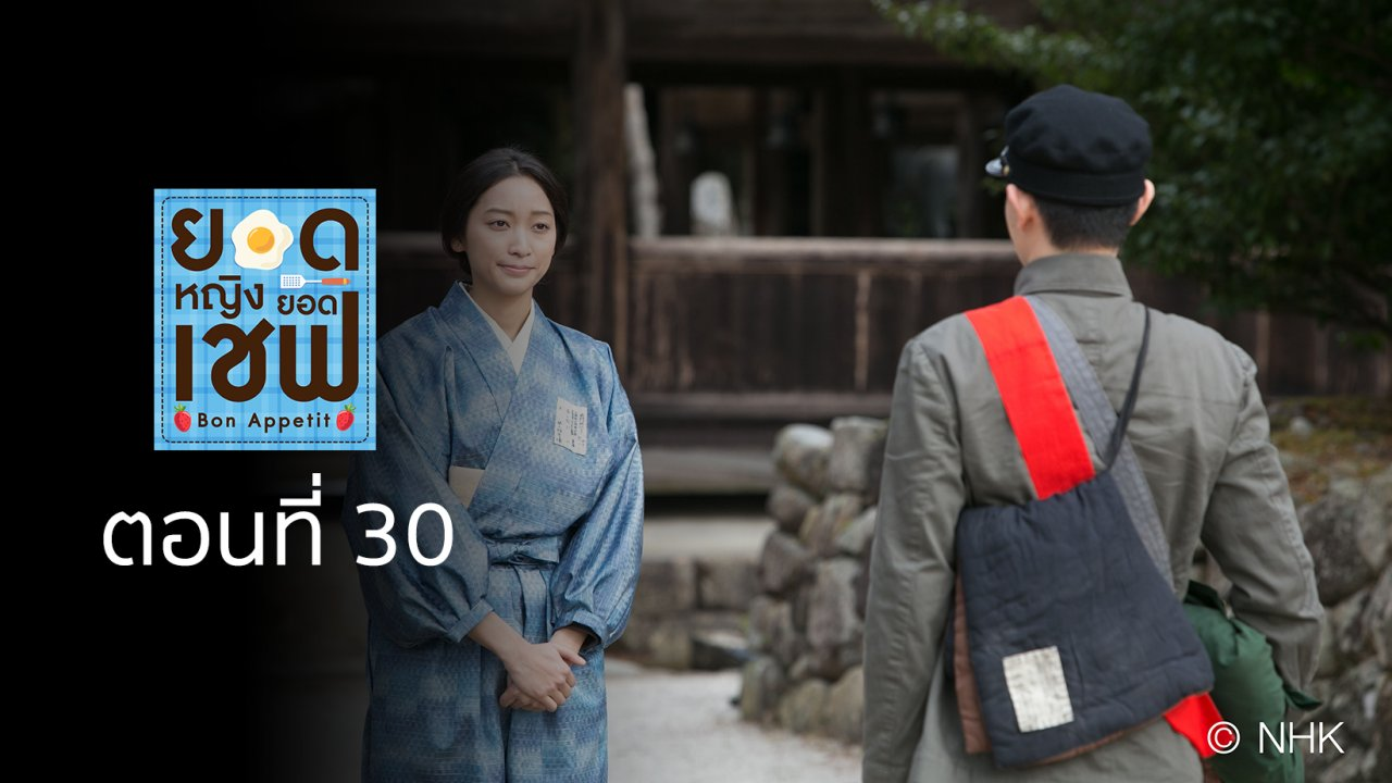 ซีรีส์ญี่ปุ่น ยอดหญิง...ยอดเชฟ - Bon Appetit! : ตอนที่ 30