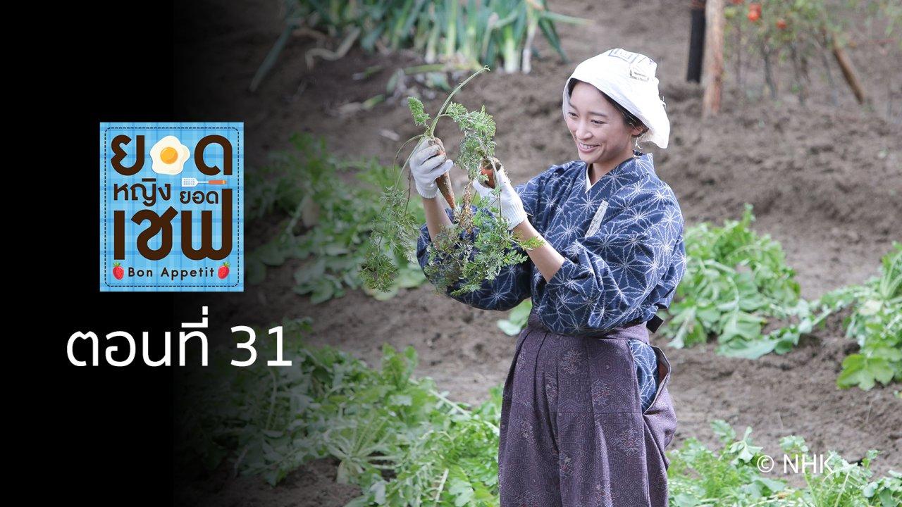 ซีรีส์ญี่ปุ่น ยอดหญิง...ยอดเชฟ - Bon Appetit! : ตอนที่ 31