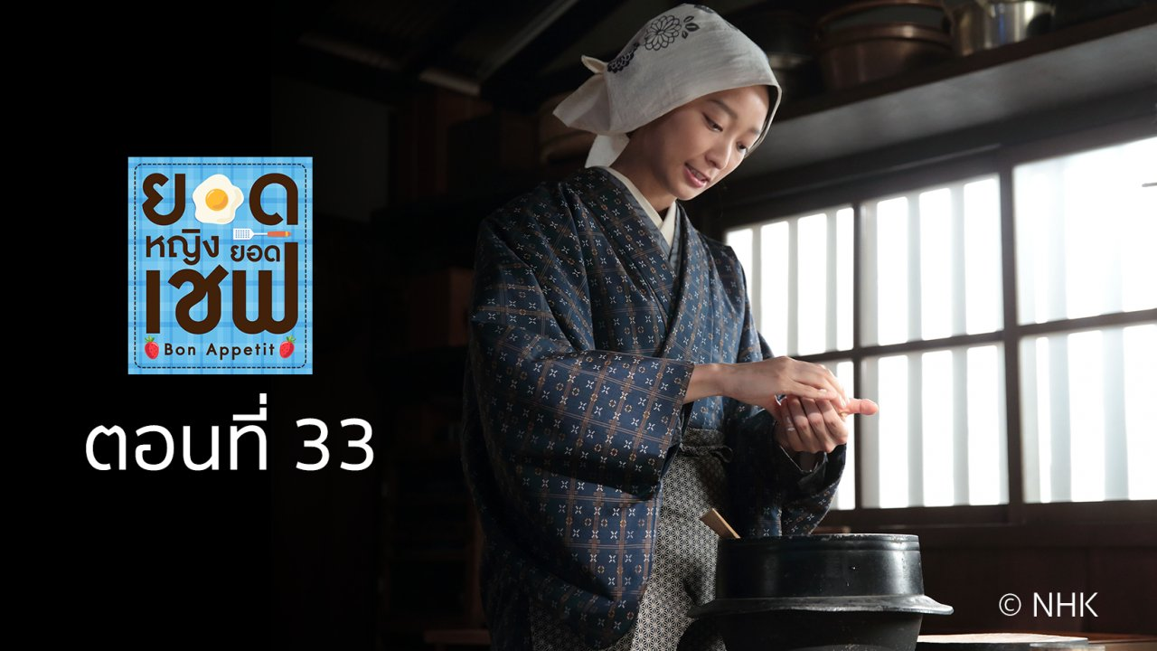 ซีรีส์ญี่ปุ่น ยอดหญิง...ยอดเชฟ - Bon Appetit! : ตอนที่ 33
