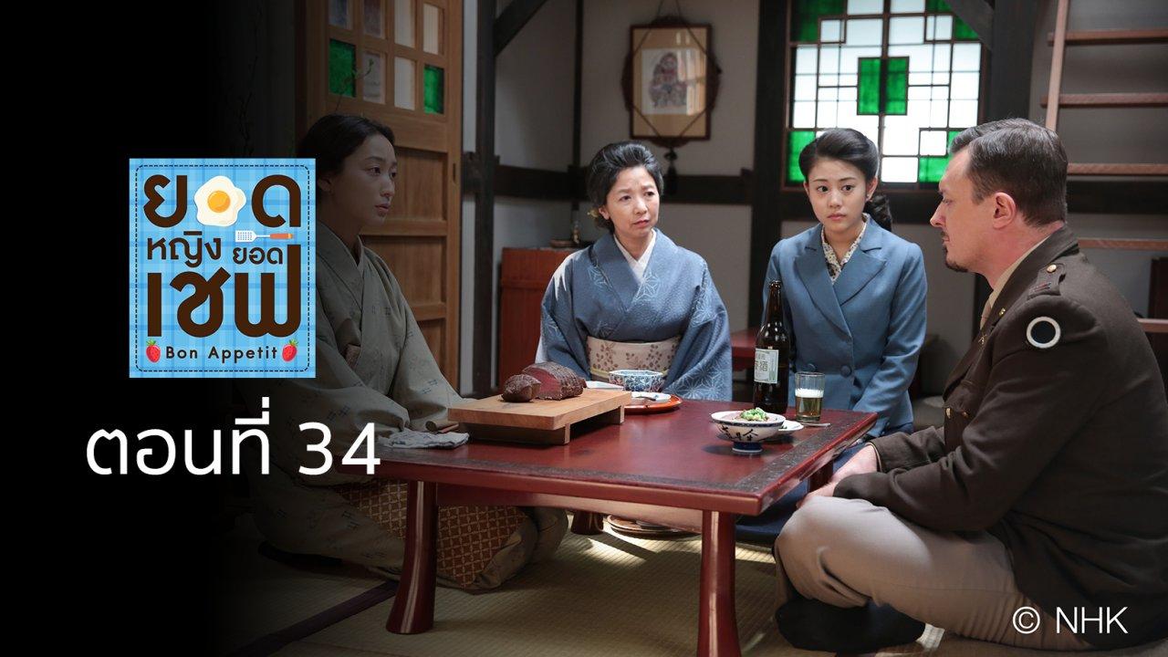 ซีรีส์ญี่ปุ่น ยอดหญิง...ยอดเชฟ - Bon Appetit! : ตอนที่ 34