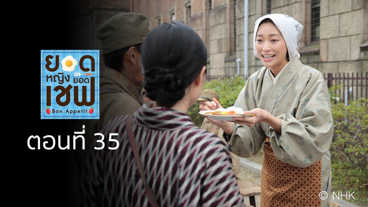 ซีรีส์ญี่ปุ่น ยอดหญิง...ยอดเชฟ - Bon Appetit! : ตอนที่ 35