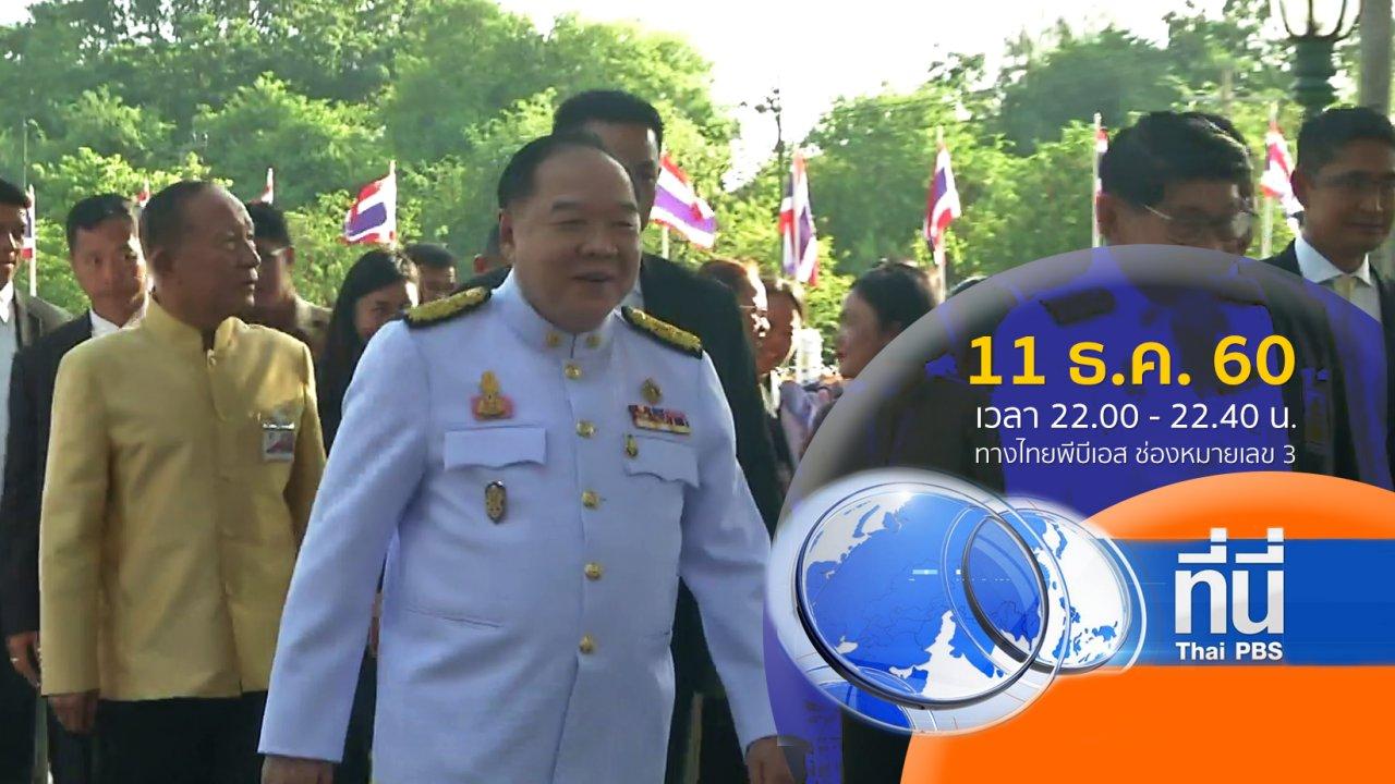 ที่นี่ Thai PBS - ประเด็นข่าว ( 11 ธ.ค. 60)