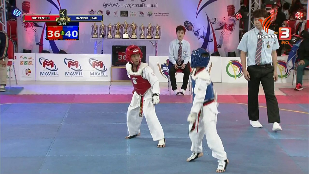 เทควันโด เกมนักสู้ มุ่งสู่ฝัน - ชิงแชมป์ภาคกลาง