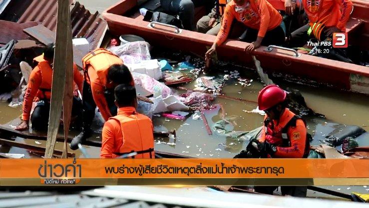 ข่าวค่ำ มิติใหม่ทั่วไทย - ประเด็นข่าว (8 ธ.ค. 60)