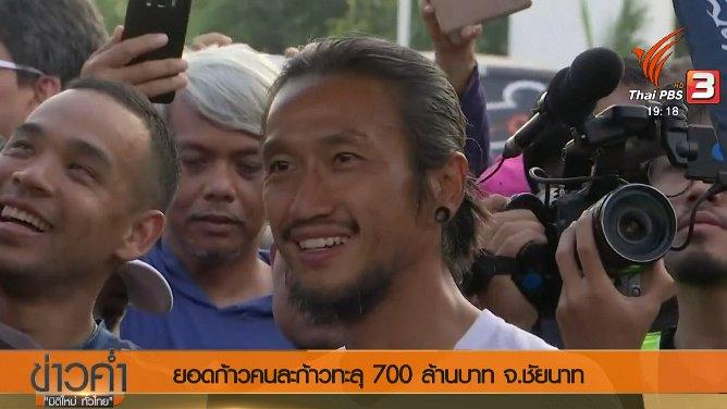 ข่าวค่ำ มิติใหม่ทั่วไทย - ประเด็นข่าว (9 ธ.ค. 60)
