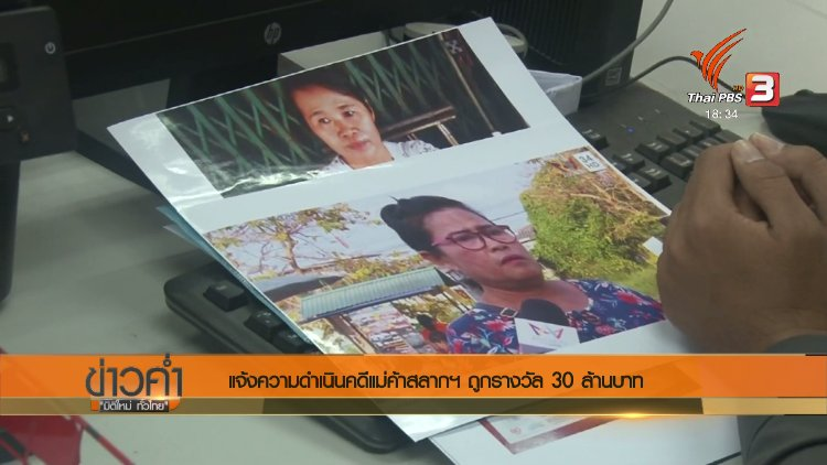 ข่าวค่ำ มิติใหม่ทั่วไทย - ประเด็นข่าว (11 ธ.ค. 60)