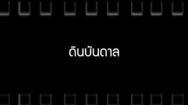 Talk to Films หนังเล่าเรื่อง - ดินบันดาล