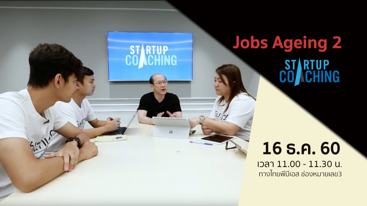 Startup - ตอนที่ 7 : ​Jobs Ageing 2