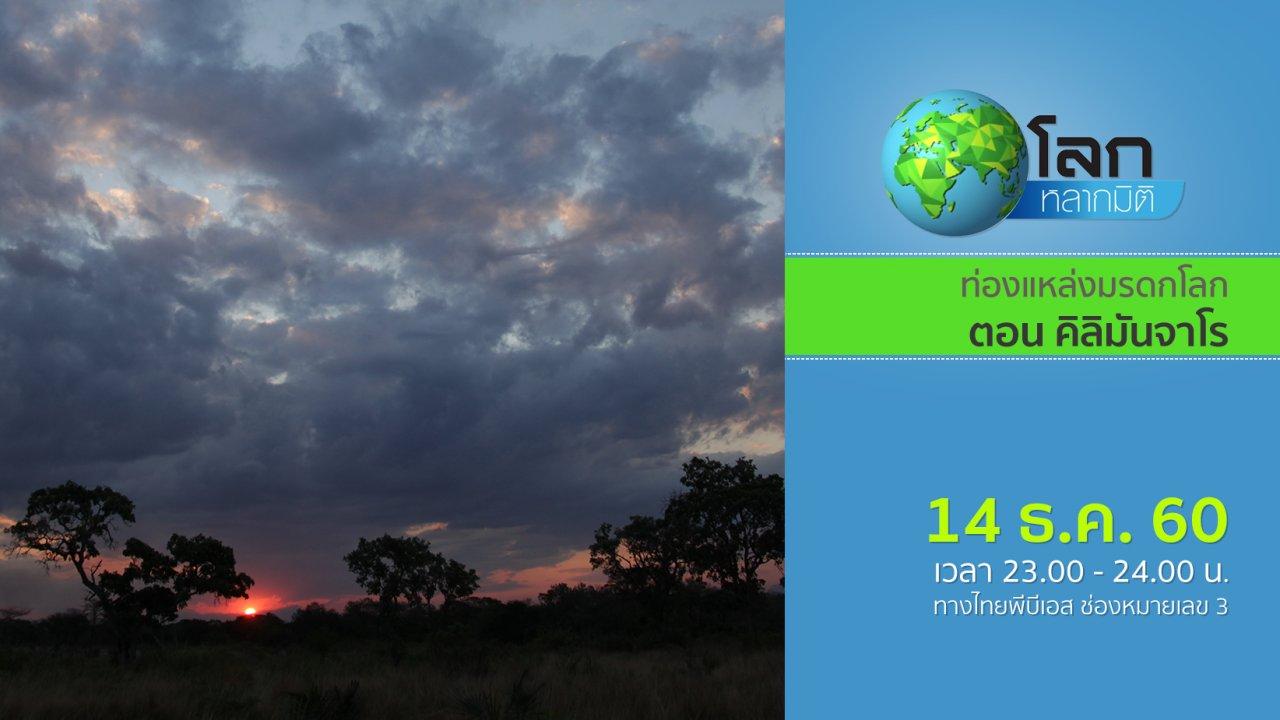 โลกหลากมิติ - ท่องแหล่งมรดกโลก ตอน คิลิมันจาโร