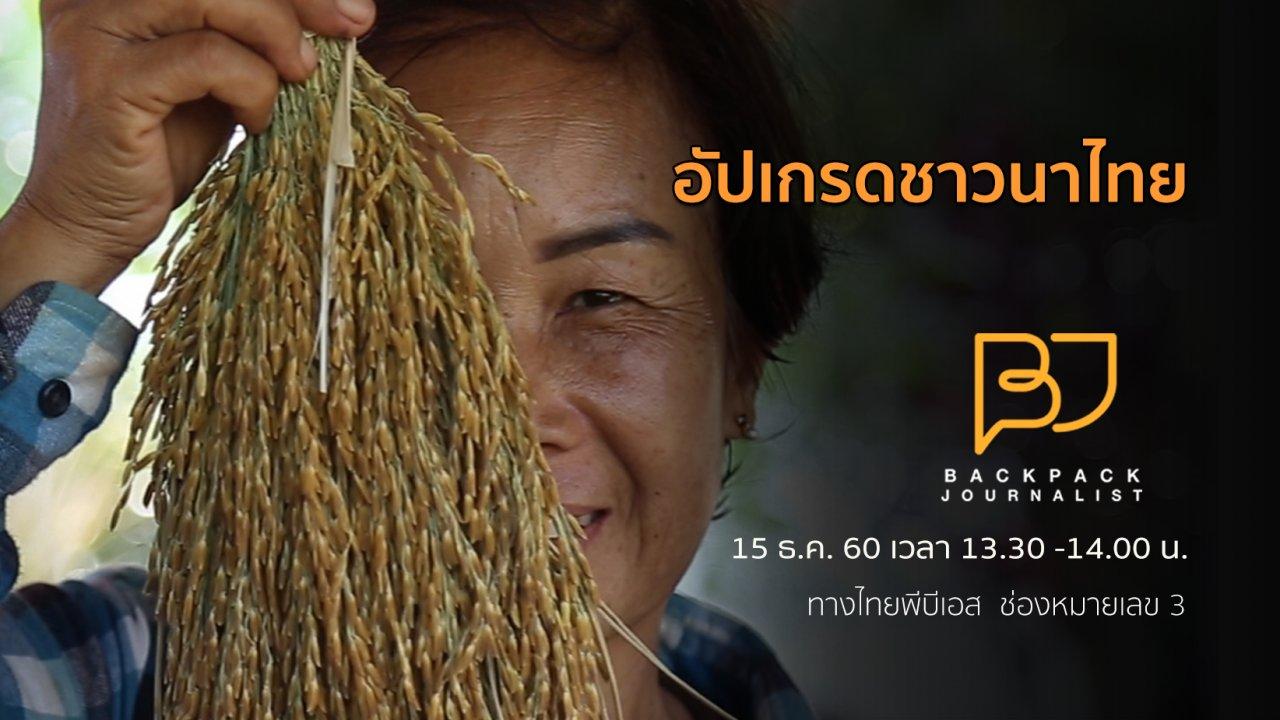 Backpack Journalist - อัปเกรดชาวนาไทย