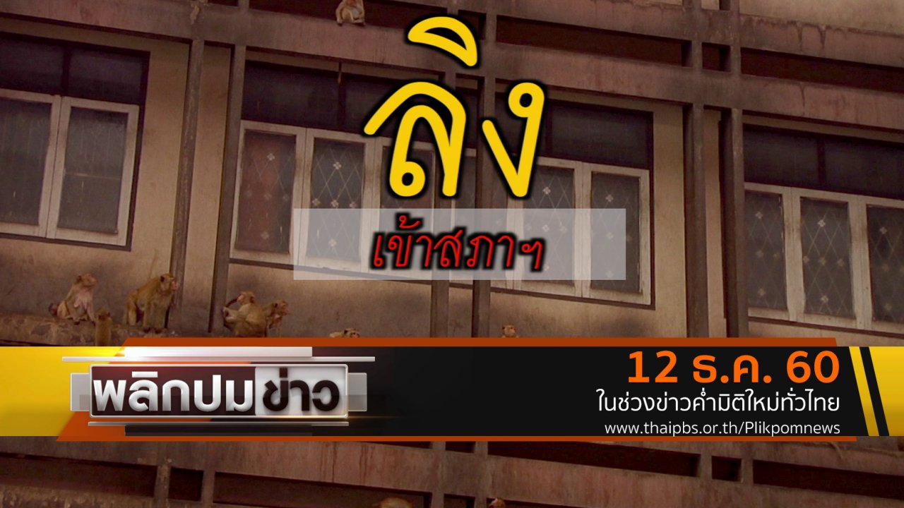 พลิกปมข่าว - ลิงเข้าสภาฯ