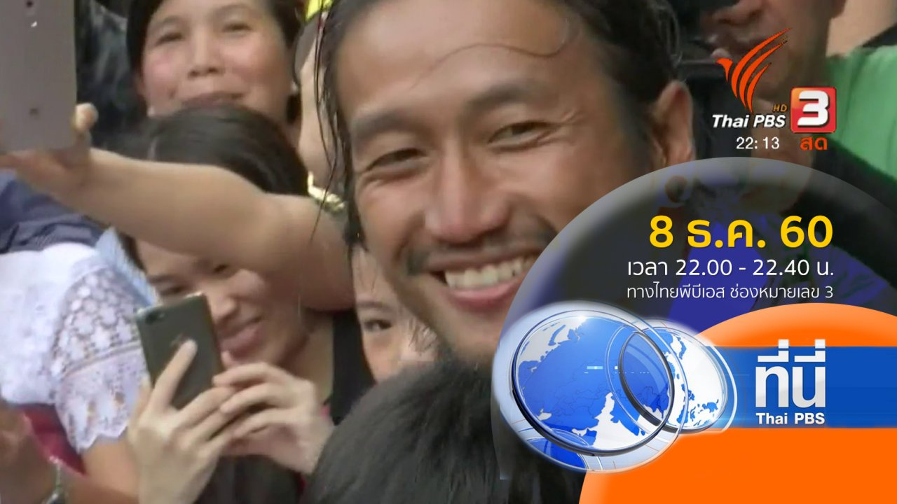 ที่นี่ Thai PBS - ประเด็นข่าว ( 8 ธ.ค. 60)